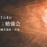 第1回:勉強会(2020/7/4)