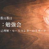 第3回:勉強会(2020/8/8)