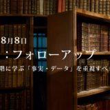 第3回:勉強会・フォローアップ.2