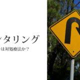 第3回:勉強会・フォローアップ.4