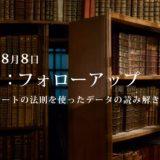第3回:勉強会・フォローアップ.3