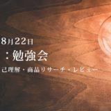 第4回:勉強会(2020/8/22)