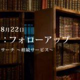 第4回:勉強会・フォローアップ.1