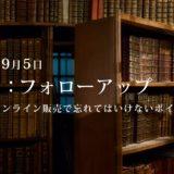 第5回:勉強会・フォローアップ.1