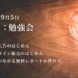 第5回:勉強会(2020/9/5)