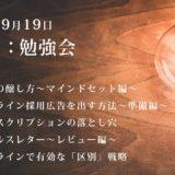 第6回:勉強会(2020/9/19)