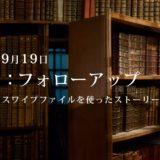 第6回:勉強会・フォローアップ.2