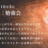 第7回:勉強会(2020/10/03)