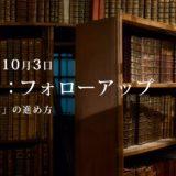 第7回:勉強会・フォローアップ.1