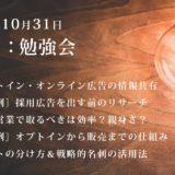 第8回:勉強会(2020/10/31)