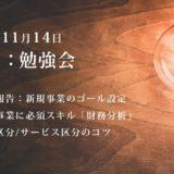 第9回:勉強会(2020/11/14)