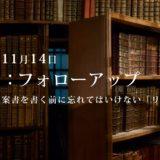 第9回:勉強会・フォローアップ.1