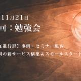 第10回:勉強会(2020/11/21)