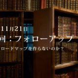 第10回:勉強会・フォローアップ.1