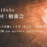 第11回:勉強会(2020/12/5)