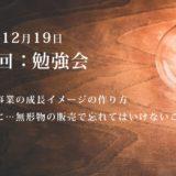 第12回:勉強会(2020/12/19)