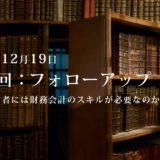 第12回:勉強会・フォローアップ.1