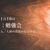 第1回:勉強会(2021/01/16)ー第2期