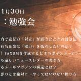 第2回:勉強会(2021/01/30)ー第2期
