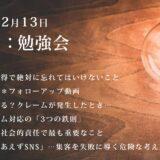 第3回:勉強会(2021/02/13)ー第2期