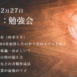 第4回:勉強会(2021/02/27)ー第2期