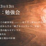 第5回:勉強会(2021/03/13)ー第2期