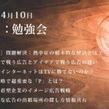 第6回:勉強会(2021/04/10)ー第2期