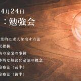 第7回:勉強会(2021/04/24)ー第2期