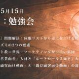 第8回:勉強会(2021/05/15)ー第2期