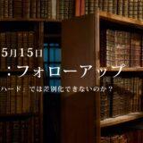 第8回:勉強会・フォローアップ