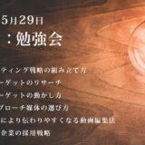 第9回:勉強会(2021/05/29)ー第2期