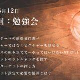 第10回:勉強会(2021/06/12)ー第2期
