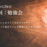 第11回:勉強会(2021/06/26)ー第2期