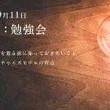 第1回:勉強会(2021/09/11)ー第3期