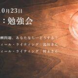 第4回:勉強会(2021/10/23)ー第3期